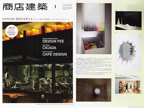 商店建築 2013 Jan. Vol.58 No.01
